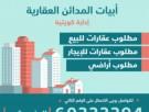 بيت للبيع في عبدالله المبارك - غرب الجليب