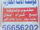 بيت للبيع في ابوفطيره