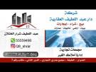 أرض للبيع في غرب مشرف - مبارك العبدالله